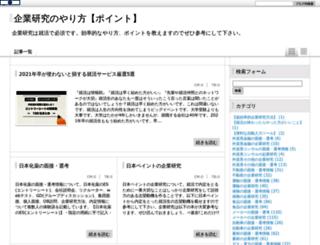 kigyokenkyu.blog.fc2.com screenshot