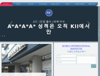 kiicollege.kr screenshot