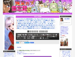 kijobibouroku.com screenshot