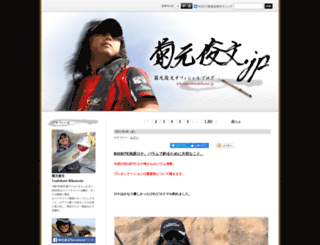 kikumototoshifumi.jp screenshot