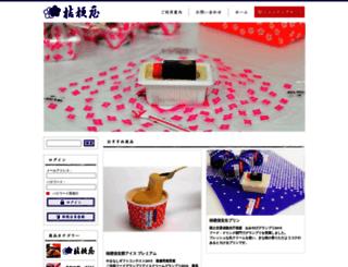 kikyoushingenmochi.com screenshot