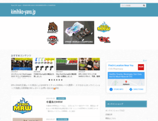 kimihiko-yano.net screenshot