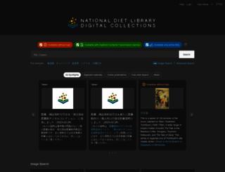 kindai.ndl.go.jp screenshot