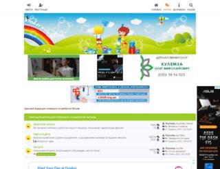 kinder.sumy.ua screenshot