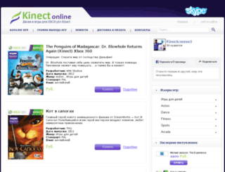 kinectconnect.net screenshot