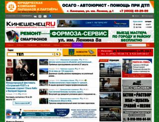 kineshemec.ru screenshot