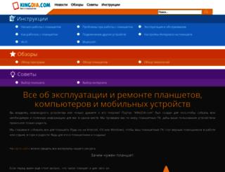 kingdia.com screenshot