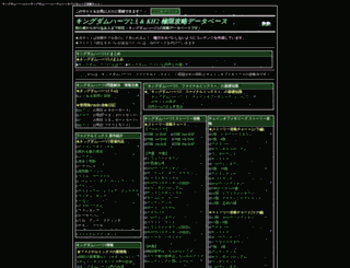 kingdom-hearts2.org screenshot