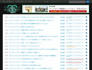 kingdomheartsunchainedkey.antenam.jp screenshot