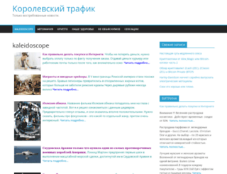 kingtraf.ru screenshot
