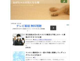 kininaru.jpn.com screenshot