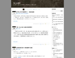 kininarujiken.blog.jp screenshot