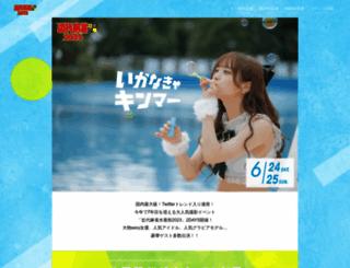 kinma.jp screenshot