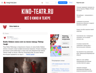 kino-teatr.mirtesen.ru screenshot