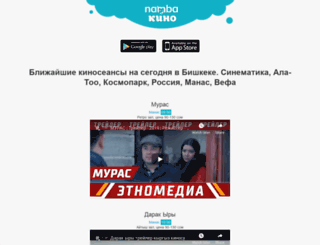 kino.namba.kg screenshot