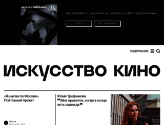 kinoart.ru screenshot