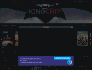 kinochip.ru screenshot