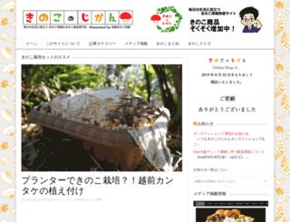 kinokonojikan.com screenshot
