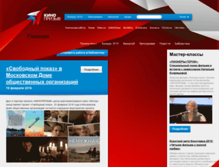 kinopriziv.ru screenshot