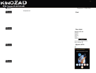 kinozad.ucoz.com screenshot