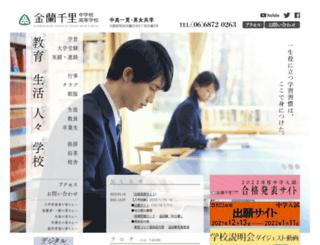 kinransenri.ed.jp screenshot