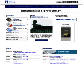 kinzoku-yane.or.jp screenshot