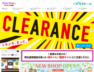 kisarazu-aeonmall.com screenshot
