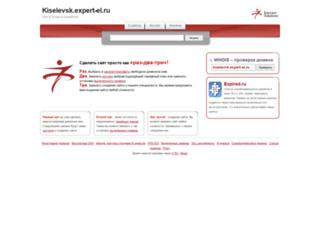 kiselevsk.expert-el.ru screenshot