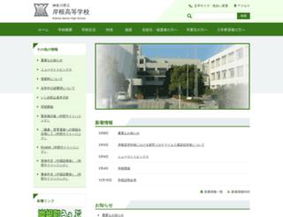kishine-h.pen-kanagawa.ed.jp screenshot
