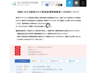kishiwada-hospital.com screenshot