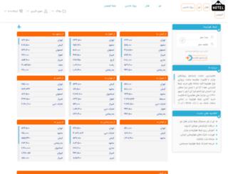 kishsafari.ir screenshot