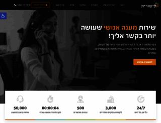 kishurit.co.il screenshot