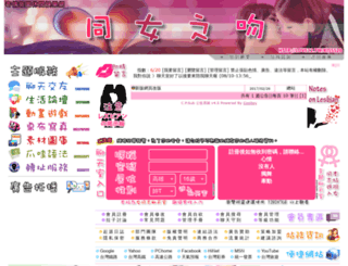 kiss520.idv.tw screenshot