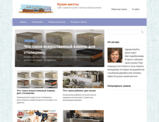 kitchen-click.ru screenshot