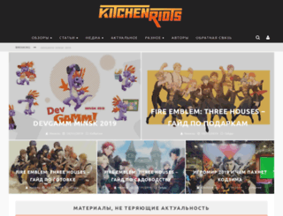 kitchenriots.com screenshot