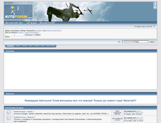 kiteforum.org.ua screenshot