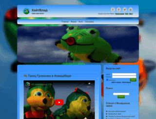 kitevlad.ru screenshot