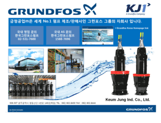 kjipumps.co.kr screenshot
