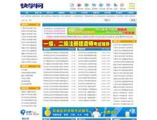 kkstudy.com screenshot