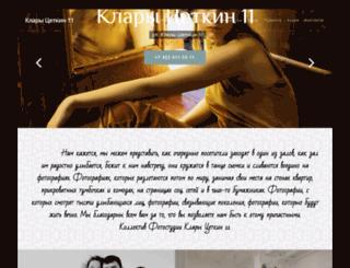 klaricetkin11.ru screenshot