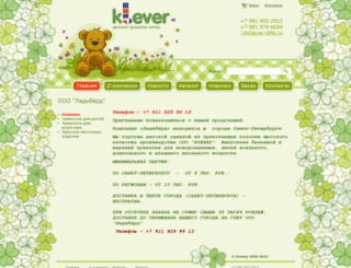 klever-spb.ru screenshot