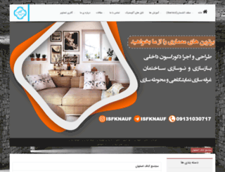 knauf-isf.com screenshot