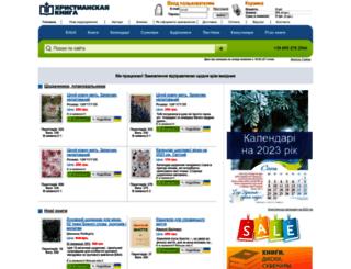 kniga.org.ua screenshot
