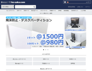 ko-saka.com screenshot
