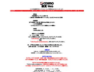 kobaiweb.cosmo-oil.co.jp screenshot