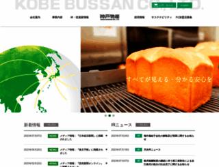 kobebussan.co.jp screenshot