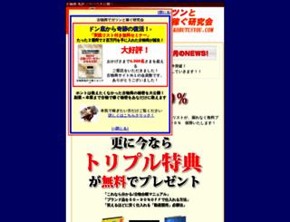 kobutusyou.com screenshot