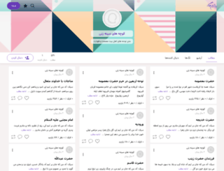 kochehayesinezani.persianblog.ir screenshot