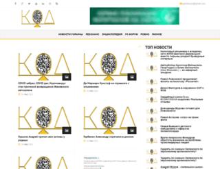 kod-ua.com screenshot