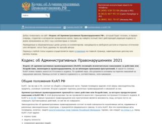 kodap.ru screenshot